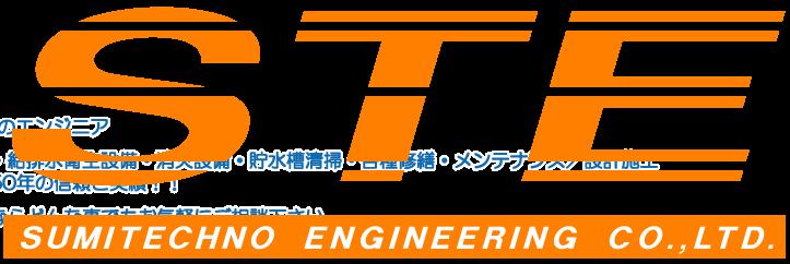 大阪平野区水道屋STE(スミテクノエンジニアリング)のロゴ