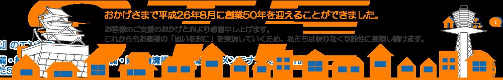 大阪平野区水道屋 水道工事・水廻り スミテクノエンジニアリングは平成26年8月に創業50年を迎えることができました。私たちは限りなく可能性に挑戦し続けます。お客様のご支援のおかげと心より感謝申し上げます。大阪市平野区STE
